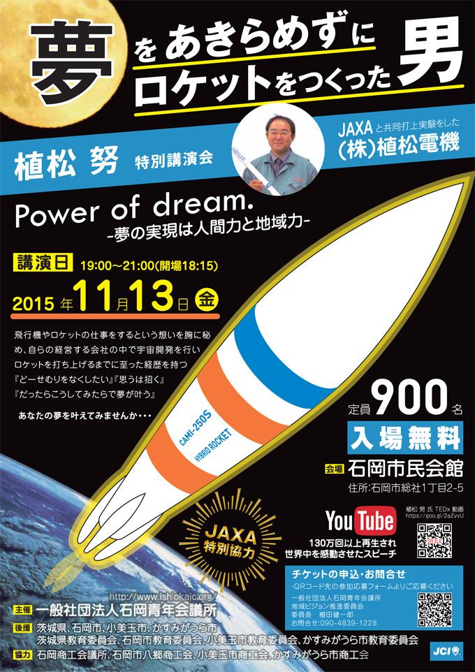 植松努氏 特別講演会 Power of dream! -夢の実現は人間力と地域力-
