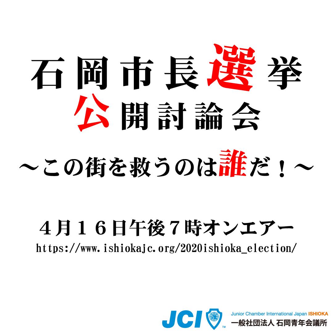 石岡市長選挙【公開討論会】開催!!のイメージ