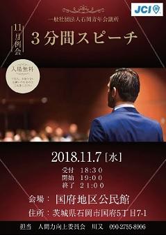 2018年度 石岡青年会議所 11月例会のイメージ